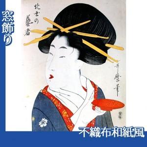 喜多川歌麿「北国に芸者」【窓飾り:不織布和紙風】