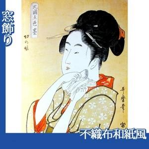 喜多川歌麿「北国五色墨 切の娘」【窓飾り:不織布和紙風】