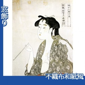 喜多川歌麿「婦女人相十品 煙草の煙を吹く女」【窓飾り:不織布和紙風】
