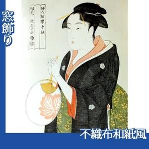 喜多川歌麿「婦人相学十躰 団扇を持つ女」【窓飾り:不織布和紙風】
