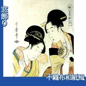 喜多川歌麿「婦人手業拾二工 手鞠作り」【窓飾り:不織布和紙風】