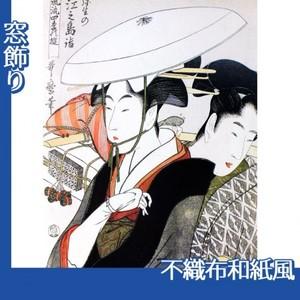 喜多川歌麿「風流四季の遊 弥生の江之島詣」【窓飾り:不織布和紙風】