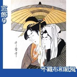 喜多川歌麿「相合傘」【窓飾り:不織布和紙風】