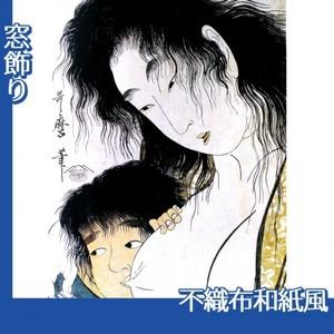 喜多川歌麿「山姥と金太郎」【窓飾り:不織布和紙風】