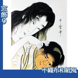 喜多川歌麿「山姥と金太郎 耳かき」【窓飾り:不織布和紙風】