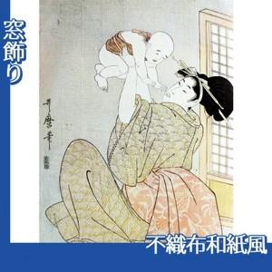 喜多川歌麿「母と子 高い高い」【窓飾り:不織布和紙風】