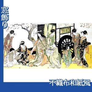 喜多川歌麿「見立御所車」【窓飾り:不織布和紙風】