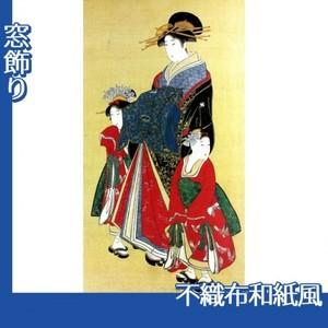 喜多川歌麿「遊女と禿図」【窓飾り:不織布和紙風】