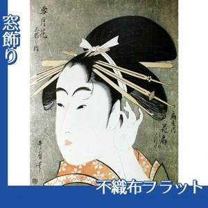 喜多川歌麿「雪月花三幅之内 扇屋内花扇」【窓飾り:不織布フラット100g】
