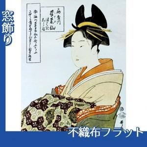 喜多川歌麿「扇屋内蓬仙」【窓飾り:不織布フラット100g】