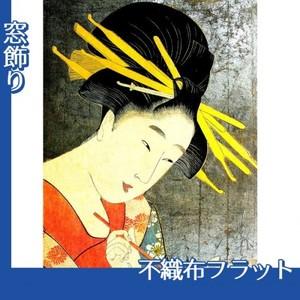 喜多川歌麿「松葉楼装ひ 実を通す風情」【窓飾り:不織布フラット100g】