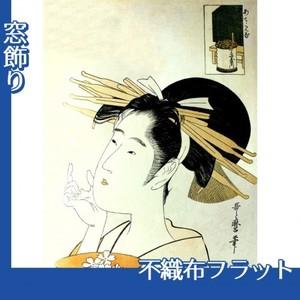 喜多川歌麿「あててみな 丁子屋内」【窓飾り:不織布フラット100g】
