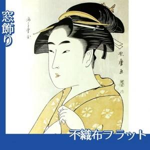 喜多川歌麿「ひら野屋おせよ」【窓飾り:不織布フラット100g】