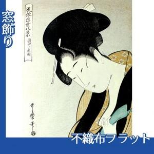 喜多川歌麿「風俗浮世八景 閨中ノ夜雨」【窓飾り:不織布フラット100g】