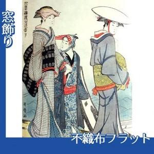 喜多川歌麿「四季遊花之色香」【窓飾り:不織布フラット100g】
