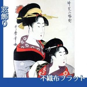 喜多川歌麿「竹芝二幅対」【窓飾り:不織布フラット100g】