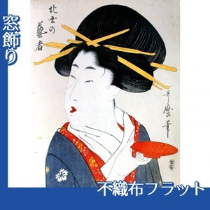 喜多川歌麿「北国に芸者」【窓飾り:不織布フラット100g】
