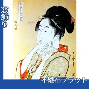喜多川歌麿「北国五色墨 切の娘」【窓飾り:不織布フラット100g】