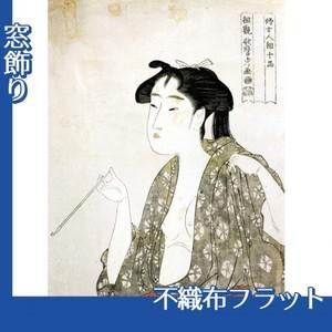 喜多川歌麿「婦女人相十品 煙草の煙を吹く女」【窓飾り:不織布フラット100g】