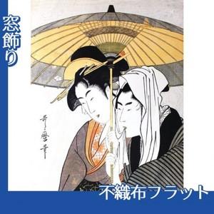 喜多川歌麿「相合傘」【窓飾り:不織布フラット100g】