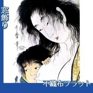 喜多川歌麿「山姥と金太郎」【窓飾り:不織布フラット100g】