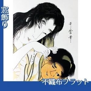喜多川歌麿「山姥と金太郎 耳かき」【窓飾り:不織布フラット100g】