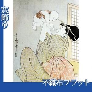 喜多川歌麿「母と子 高い高い」【窓飾り:不織布フラット100g】
