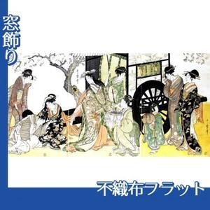 喜多川歌麿「見立御所車」【窓飾り:不織布フラット100g】