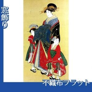 喜多川歌麿「遊女と禿図」【窓飾り:不織布フラット100g】