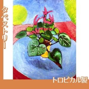 マティス「紫のシクラメン」【タペストリー:トロピカル】