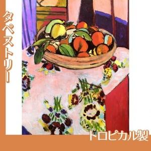 マティス「オレンジのある静物」【タペストリー:トロピカル】