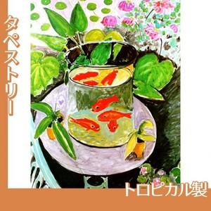 マティス「金魚」【タペストリー:トロピカル】