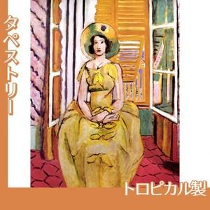 マティス「黄色いドレス」【タペストリー:トロピカル】
