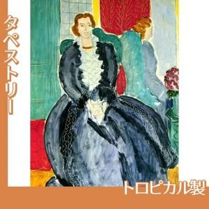 マティス「鏡の前の小さな青い衣裳」【タペストリー:トロピカル】