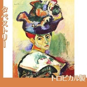 マティス「帽子の女」【タペストリー:トロピカル】