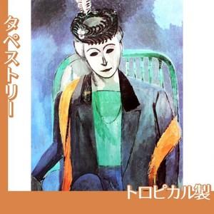 マティス「マティス夫人の肖像」【タペストリー:トロピカル】