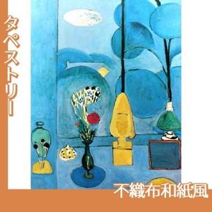 マティス「青い窓」【タペストリー:不織布和紙風】