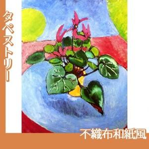 マティス「紫のシクラメン」【タペストリー:不織布和紙風】