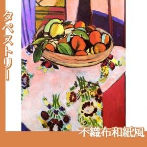 マティス「オレンジのある静物」【タペストリー:不織布和紙風】