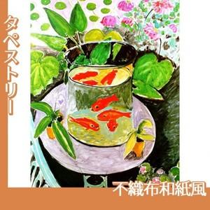 マティス「金魚」【タペストリー:不織布和紙風】
