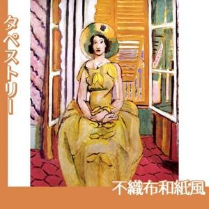マティス「黄色いドレス」【タペストリー:不織布和紙風】