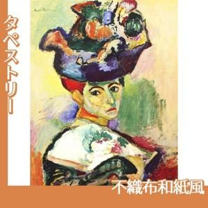 マティス「帽子の女」【タペストリー:不織布和紙風】