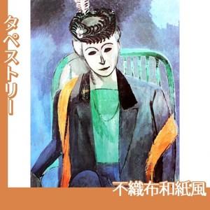 マティス「マティス夫人の肖像」【タペストリー:不織布和紙風】