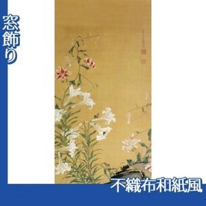 伊藤若冲「百合図(双幅)」【窓飾り:不織布和紙風】