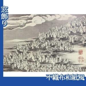 伊藤若冲「五百羅漢図」【窓飾り:不織布和紙風】