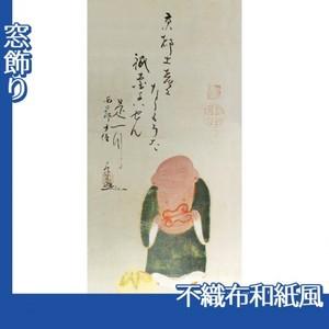 伊藤若冲「伏見人形図1」【窓飾り:不織布和紙風】
