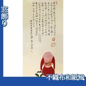 伊藤若冲「伏見人形図3」【窓飾り:不織布和紙風】