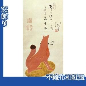 伊藤若冲「伏見人形図6」【窓飾り:不織布和紙風】