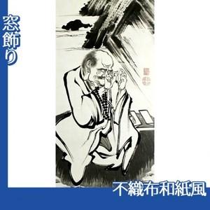 伊藤若冲「十六羅漢図(六幅) 一」【窓飾り:不織布和紙風】