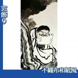 伊藤若冲「十六羅漢図(六幅) 四」【窓飾り:不織布和紙風】